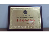 广东省紫金商会常务副会长单位